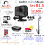 GoPro Hero5Black : Set B1.5